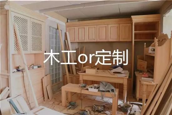 做柜子木工与定制,哪个好